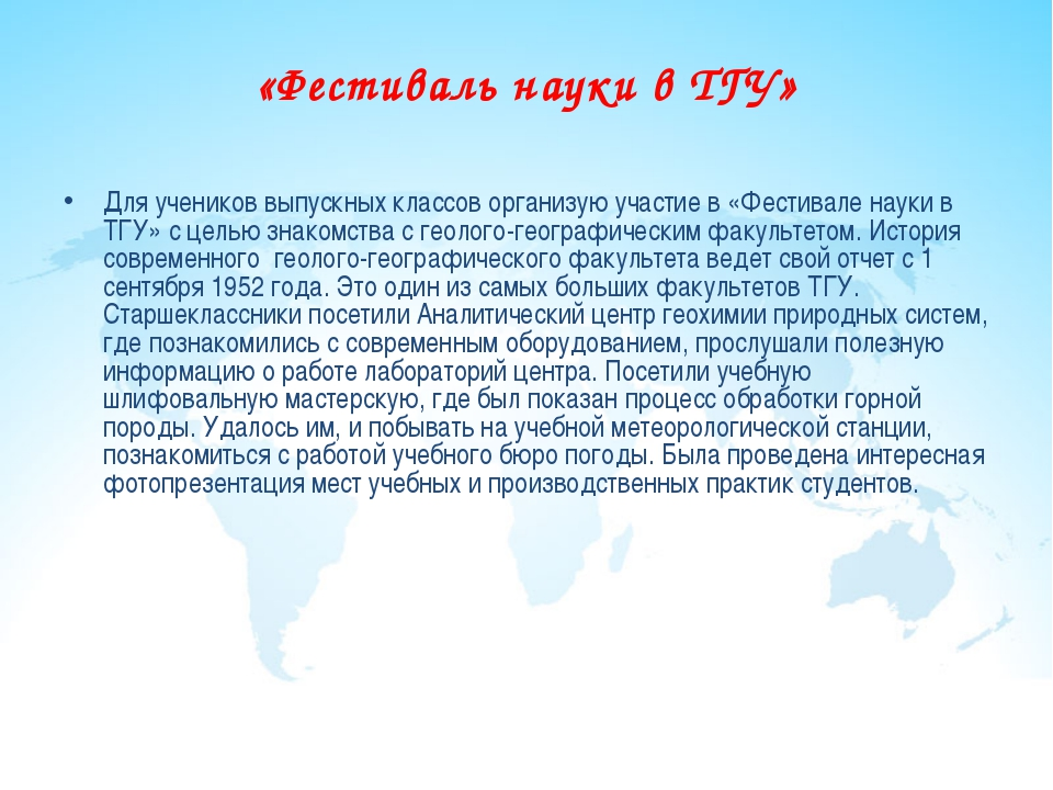 «Фестиваль науки в ТГУ» Для учеников выпускных классов организую участие в «Ф...