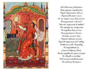 «На девичник собираясь. Вот царица, наряжаясь Перед зеркальцем своим, Перемол