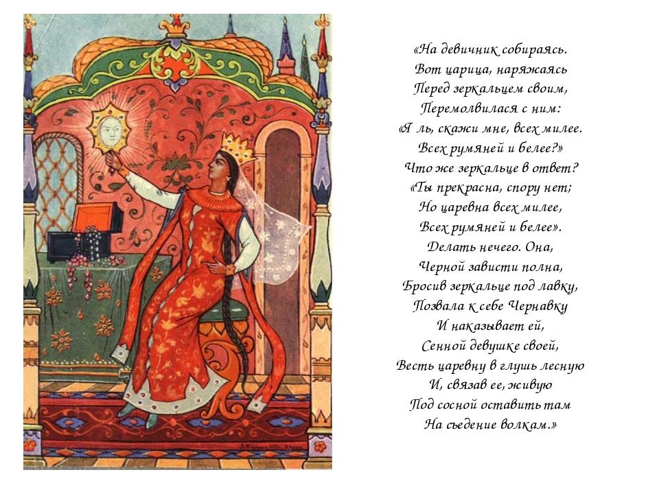 «На девичник собираясь. Вот царица, наряжаясь Перед зеркальцем своим, Перемол...