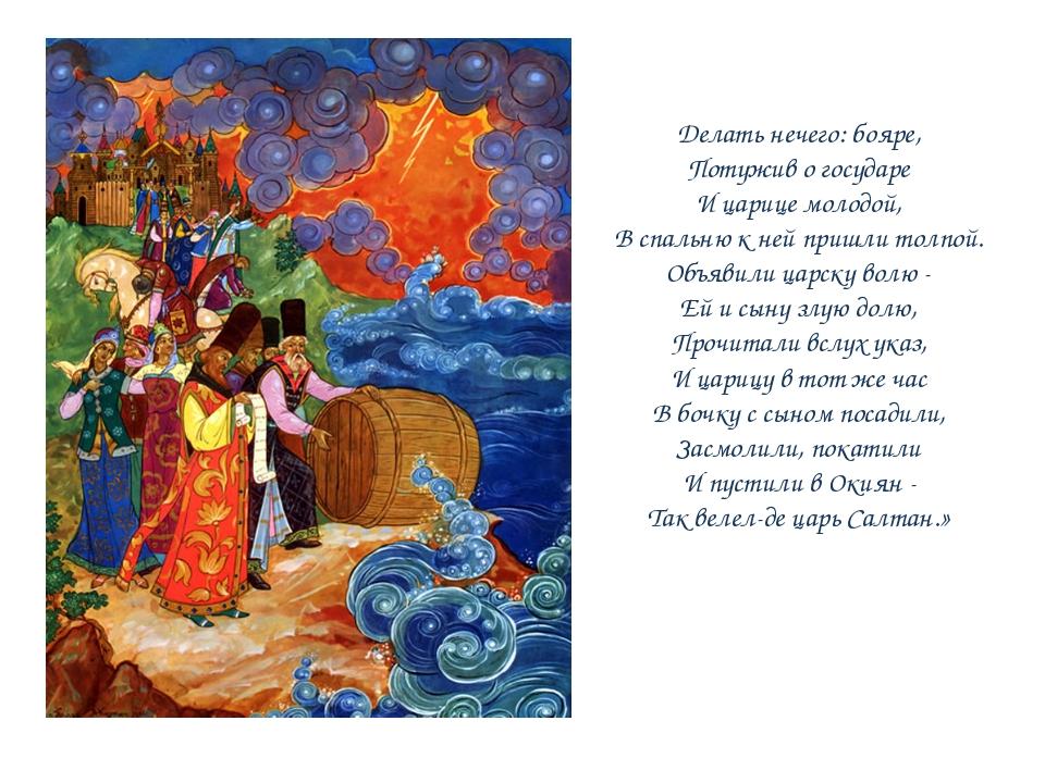 Делать нечего: бояре, Потужив о государе И царице молодой, В спальню к ней пр...
