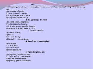 Тест 1. Жәндіктер, балықтар, қосмекенділер, бауырымен жорғалаушылар, құстар.