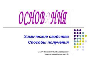 Химические свойства Способы получения МАОУ «Гимназия №1г.Благовещенск» Учител