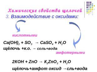 Химические свойства щелочей 3. Взаимодействие с оксидами: Са(OН)2 + SO3 → СаS