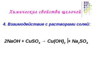 Химические свойства щелочей 4. Взаимодействие с растворами солей: 2NaОН + CuS
