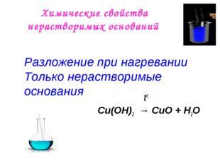 Химические свойства нерастворимых оснований t0 Сu(OН)2 → СuO + H2O Разложение