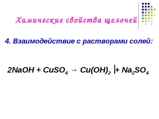 Химические свойства щелочей 4. Взаимодействие с растворами солей: 2NaОН + CuS...