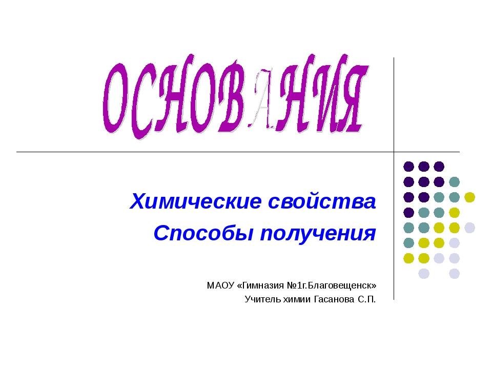 Химические свойства Способы получения МАОУ «Гимназия №1г.Благовещенск» Учител...
