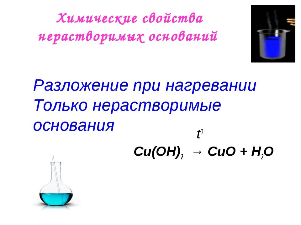 Химические свойства нерастворимых оснований t0 Сu(OН)2 → СuO + H2O Разложение...