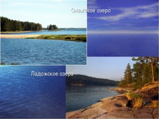 Онежское озеро Ладожское озеро