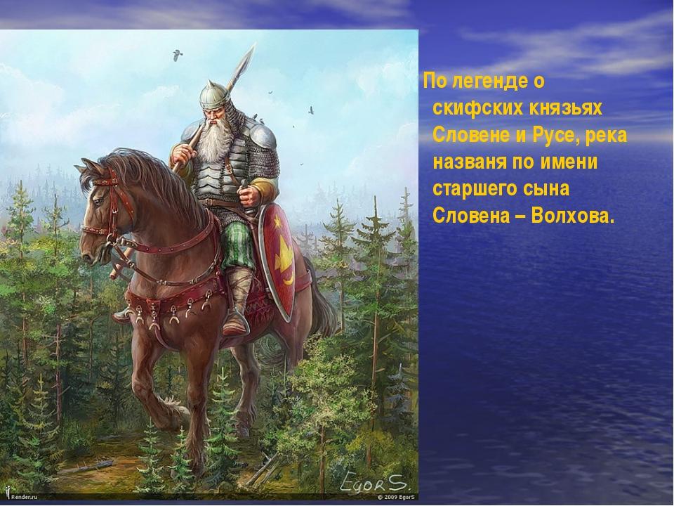 По легенде о скифских князьях Словене и Русе, река названя по имени старшего...