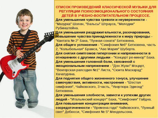 СПИСОК ПРОИЗВЕДЕНИЙ КЛАССИЧЕСКОЙ МУЗЫКИ ДЛЯ РЕГУЛЯЦИИ ПСИХОЭМОЦИОНАЛЬНОГО СО...
