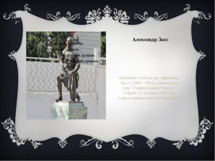 Александр Засс Памятник Александру Ивановичу Зассу (1888 – 1962), сценическо
