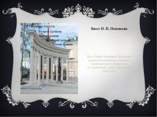 Бюст И. И. Неплюева Бюст Ивана Ивановича Неплюева, основателя Оренбурга и пе