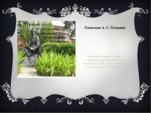 Памятник А. С. Пушкину Памятник Пушкину открыт у главного входа в музей исто