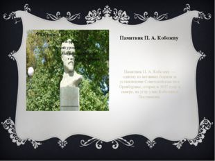 Памятник П. А. Кобозеву  Памятник П. А. Кобозеву — одному из активных борцов