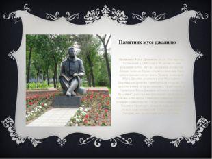 Памятник мусе джалилю Памятник Мусе Джалилюпо ул. Постникова. Установл