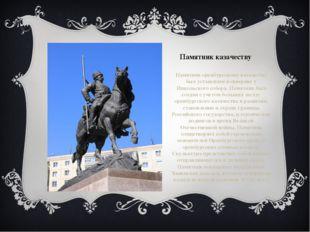 Памятник казачеству Памятник оренбургскому казачеству был установлен в сквер