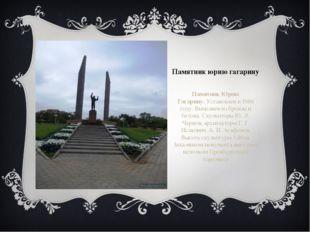 Памятник юрию гагарину Памятник Юрию Гагарину.Установлен в 1986 году.