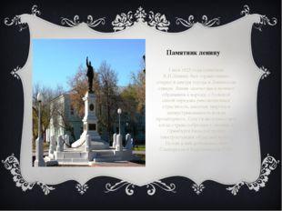 Памятник ленину 1 мая 1925 года памятник В.И.Ленину был торжественно открыт