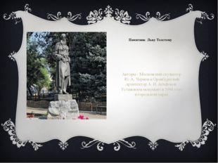 Памятник  Льву Толстому   Авторы - Московский скульптор Ю. А. Чернов и Оренб
