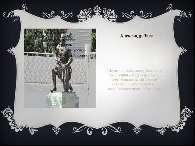 Александр Засс Памятник Александру Ивановичу Зассу (1888 – 1962), сценическо...