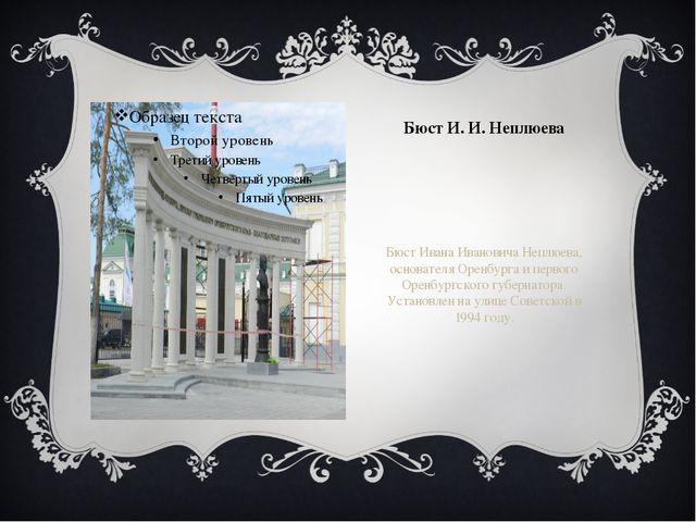 Бюст И. И. Неплюева Бюст Ивана Ивановича Неплюева, основателя Оренбурга и пе...