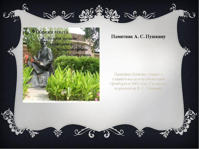 Памятник А. С. Пушкину Памятник Пушкину открыт у главного входа в музей исто...