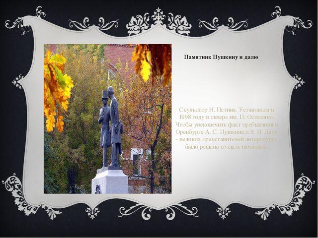 Памятник Пушкину и далю Скульптор Н. Петина. Установлен в 1998 году в сквере...