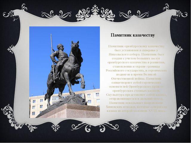 Памятник казачеству Памятник оренбургскому казачеству был установлен в сквер...