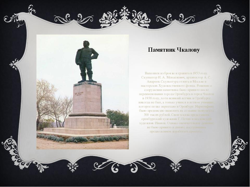 Памятник Чкалову Выполнен из бронзы и гранита в 1953 году. Скульптор И. А. М...
