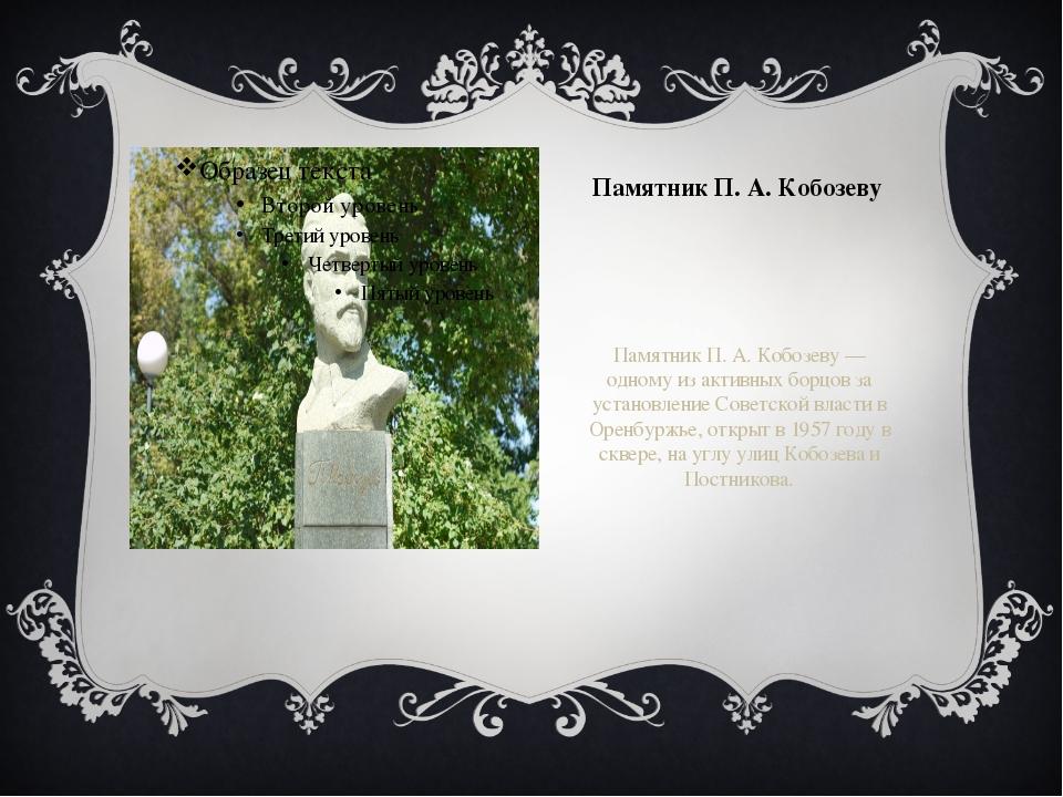 Памятник П. А. Кобозеву  Памятник П. А. Кобозеву — одному из активных борцов...