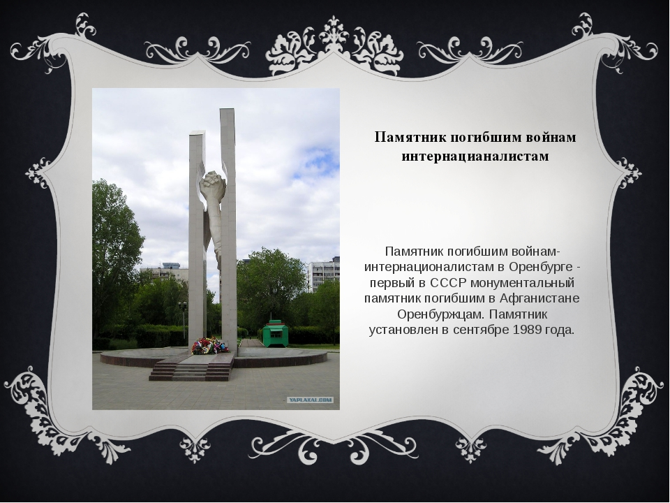 Памятник погибшим войнам интернацианалистам Памятник погибшим войнам-интерна...