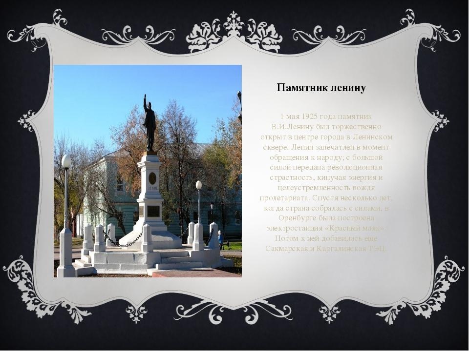 Памятник ленину 1 мая 1925 года памятник В.И.Ленину был торжественно открыт...