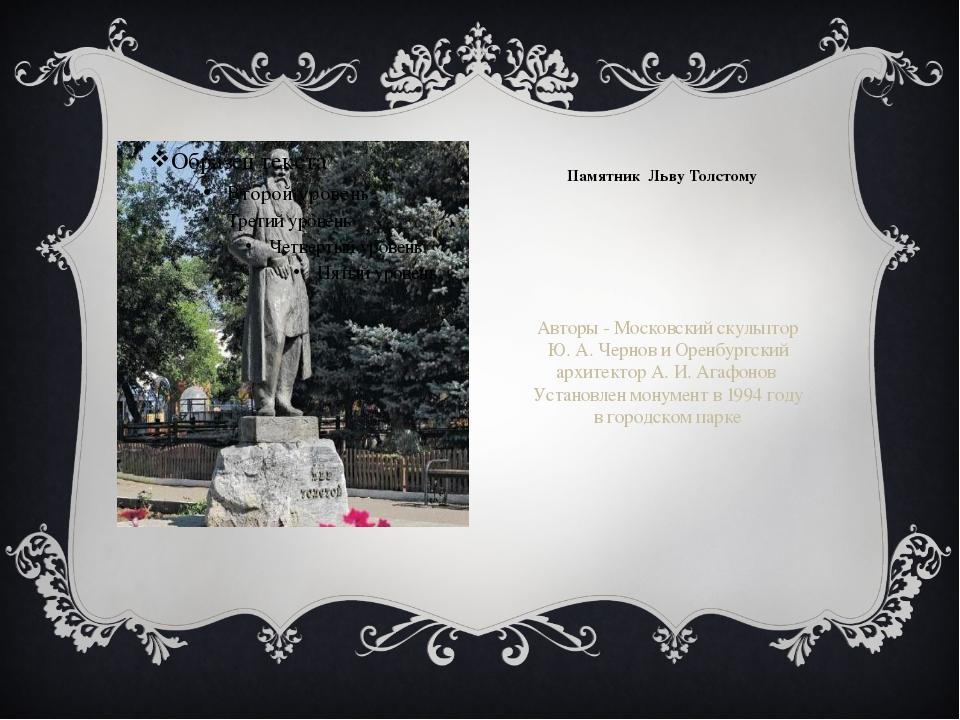 Памятник  Льву Толстому   Авторы - Московский скульптор Ю. А. Чернов и Оренб...