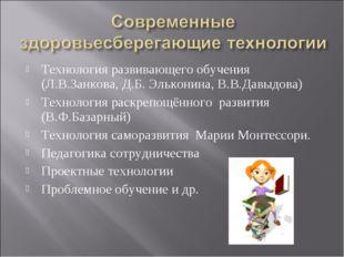 Технология развивающего обучения (Л.В.Занкова, Д.Б. Эльконина, В.В.Давыдова)