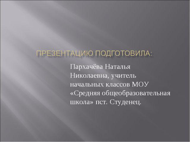 Пархачёва Наталья Николаевна, учитель начальных классов МОУ «Средняя общеобра...