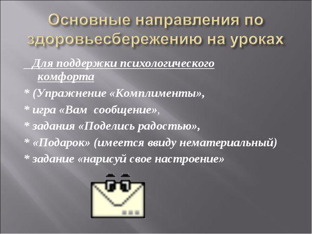 Для поддержки психологического комфорта * (Упражнение «Компли...