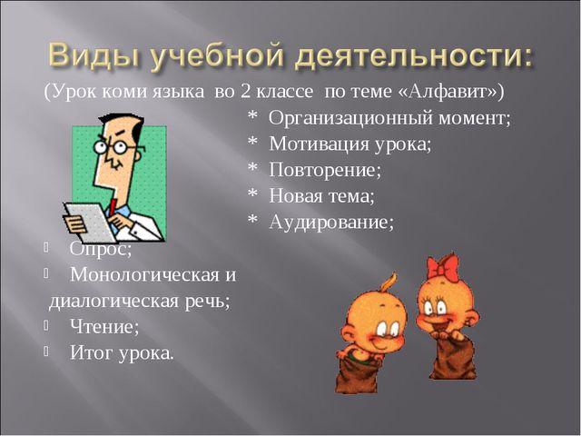 (Урок коми языка во 2 классе по теме «Алфавит») * Организационный момент; * М...
