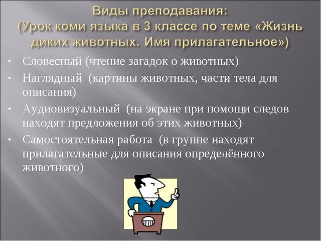 Словесный (чтение загадок о животных) Наглядный (картины животных, части тела...