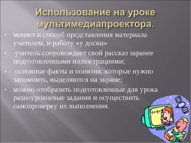 меняет и способ представления материала учителем, и работу «у доски» учитель...