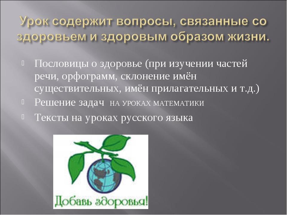 Пословицы о здоровье (при изучении частей речи, орфограмм, склонение имён сущ...