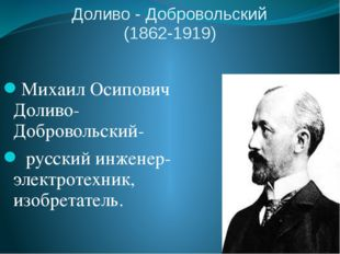 Доливо - Добровольский (1862-1919) Михаил Осипович Доливо-Добровольский- русс