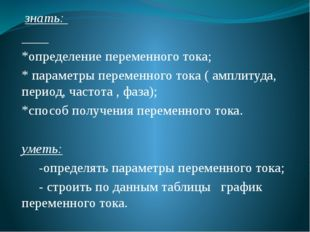 знать: *определение переменного тока; * параметры переменного тока ( амплиту