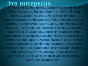 Это интересно В России и Европе промышленной частотой является 50Гц, в Америк