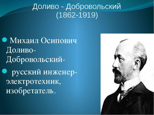 Доливо - Добровольский (1862-1919) Михаил Осипович Доливо-Добровольский- русс...