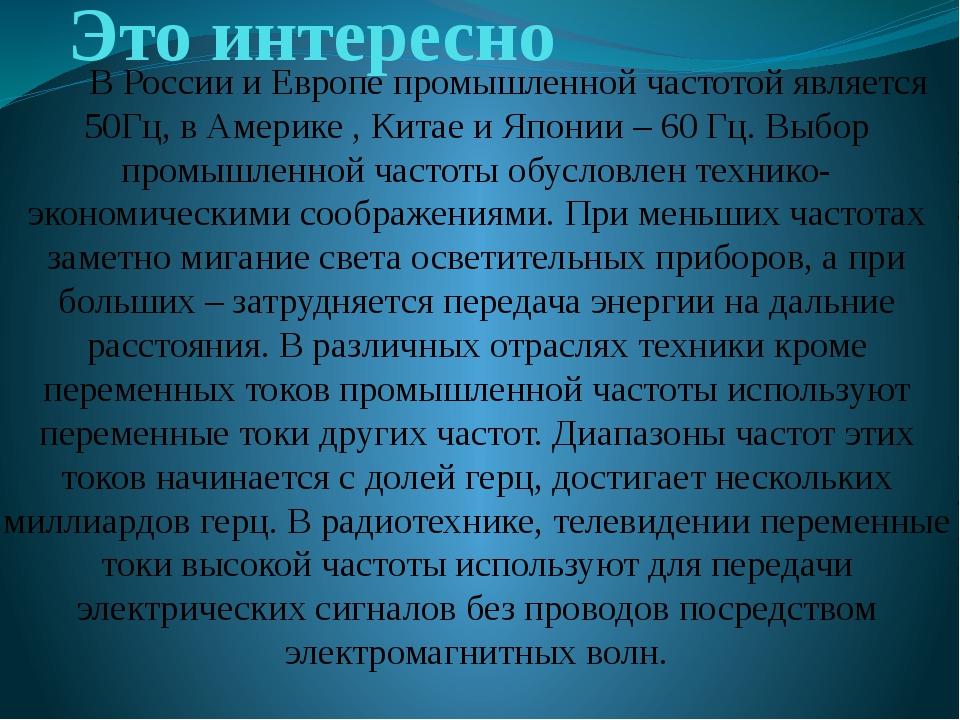 Это интересно В России и Европе промышленной частотой является 50Гц, в Америк...