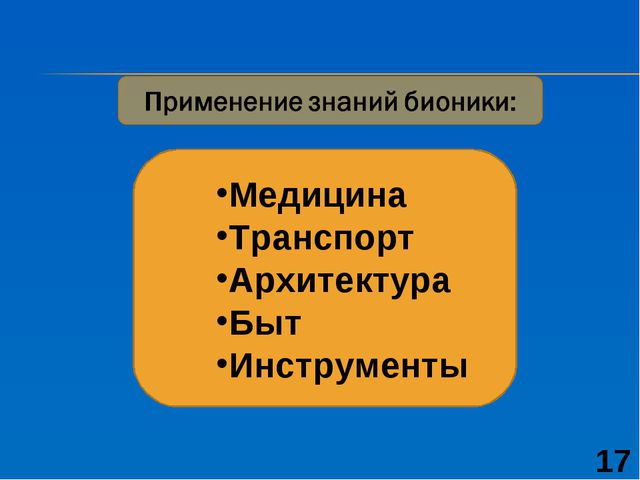 Медицина Транспорт Архитектура Быт Инструменты *