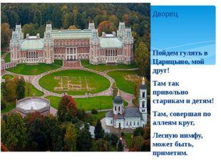 Дворец Пойдем гулять в Царицыно, мой друг! Там так привольно старикам и детям