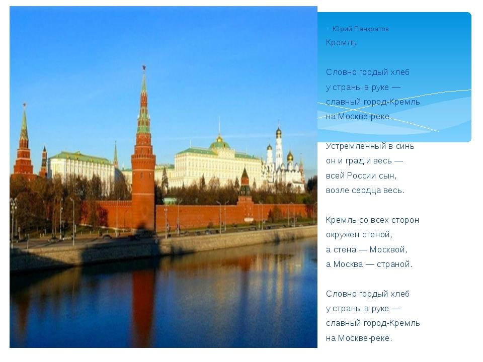 Юрий Панкратов Кремль Словно гордый хлеб у страны в руке — славный город-Крем...