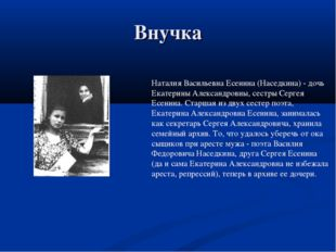 Внучка Наталия Васильевна Есенина (Наседкина) - дочь Екатерины Александровны,